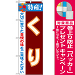のぼり旗 特産!くり (21502) [プレゼント付]