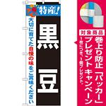 のぼり旗 特産!黒豆 (21503) [プレゼント付]