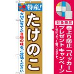のぼり旗 特産!たけのこ (21505) [プレゼント付]