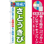 のぼり旗 特産!さとうきび (21506) [プレゼント付]