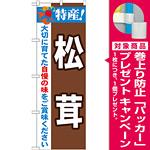 のぼり旗 特産!松茸 (21512) [プレゼント付]
