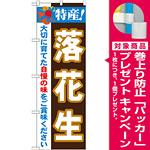 のぼり旗 特産!落花生 (21514) [プレゼント付]