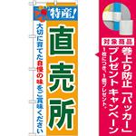 のぼり旗 特産!直売所 (21515) [プレゼント付]