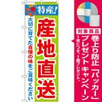 のぼり旗 特産!産地直送 (21517) [プレゼント付]