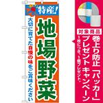 のぼり旗 特産!地場野菜 (21518) [プレゼント付]