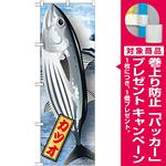 のぼり旗 カツオ 絵旗 (21583) [プレゼント付]