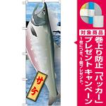 のぼり旗 サケ 絵旗 (21584) [プレゼント付]