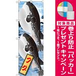のぼり旗 フグ 絵旗 (21587) [プレゼント付]