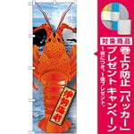 のぼり旗 伊勢海老 絵旗 (21592) [プレゼント付]