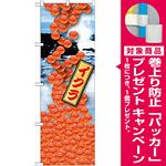 のぼり旗 イクラ 絵旗 -1 (21594) [プレゼント付]