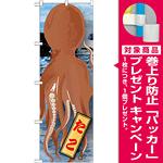 のぼり旗 たこ 絵旗 (21596) [プレゼント付]