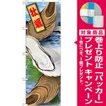 のぼり旗 牡蠣 絵旗 (21597) [プレゼント付]