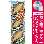 のぼり旗 アワビ 絵旗 -1 (21599) [プレゼント付]