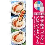 のぼり旗 ホタテ 絵旗 -1 (21600) [プレゼント付]