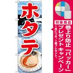 のぼり旗 ホタテ 絵旗 -2 (21603) [プレゼント付]