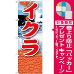 のぼり旗 イクラ 絵旗 -2 (21607) [プレゼント付]