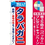 のぼり旗 旨い!タラバガニ (21637) [プレゼント付]