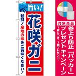 のぼり旗 旨い!花咲ガニ (21640) [プレゼント付]