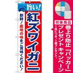 のぼり旗 旨い!紅ズワイガニ (21641) [プレゼント付]