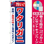 のぼり旗 旨い!ワタリガニ (21644) [プレゼント付]