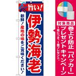 のぼり旗 旨い!伊勢海老 (21646) [プレゼント付]