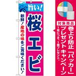 のぼり旗 旨い!桜エビ (21647) [プレゼント付]