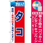 のぼり旗 旨い!タコ (21649) [プレゼント付]
