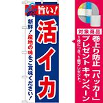 のぼり旗 旨い!活イカ (21650) [プレゼント付]