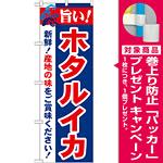 のぼり旗 旨い!ホタルイカ (21651) [プレゼント付]
