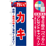 のぼり旗 旨い!カキ (21652) [プレゼント付]