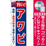 のぼり旗 旨い!アワビ (21654) [プレゼント付]