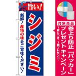 のぼり旗 旨い!シジミ (21657) [プレゼント付]