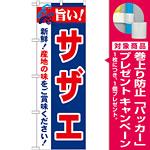 のぼり旗 旨い!サザエ (21661) [プレゼント付]