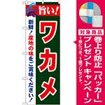 のぼり旗 旨い!ワカメ (21662) [プレゼント付]
