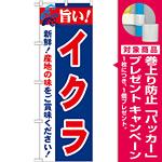 のぼり旗 旨い!イクラ (21665) [プレゼント付]
