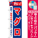 のぼり旗 旨い!マグロ (21668) [プレゼント付]