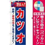 のぼり旗 旨い!カツオ (21669) [プレゼント付]