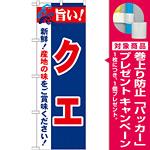 のぼり旗 旨い!クエ (21670) [プレゼント付]