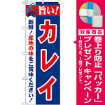 のぼり旗 旨い!カレイ (21672) [プレゼント付]