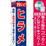 のぼり旗 旨い!ヒラメ (21673) [プレゼント付]