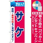 のぼり旗 旨い!サケ (21674) [プレゼント付]