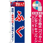 のぼり旗 旨い!ふぐ (21678) [プレゼント付]