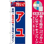 のぼり旗 旨い!アユ (21682) [プレゼント付]