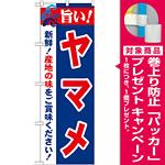 のぼり旗 旨い!ヤマメ (21684) [プレゼント付]