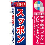 のぼり旗 旨い!スッポン (21686) [プレゼント付]