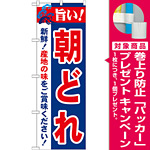 のぼり旗 旨い!朝どれ (21690) [プレゼント付]