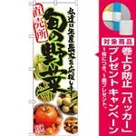 のぼり旗 旬の野菜 写真 (21899) [プレゼント付]