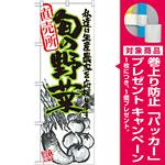 のぼり旗 旬の野菜 イラスト (21900) [プレゼント付]