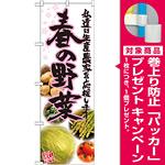 のぼり旗 春の野菜 写真 (21905) [プレゼント付]