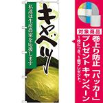 のぼり旗 キャベツ 写真 (21929) [プレゼント付]
